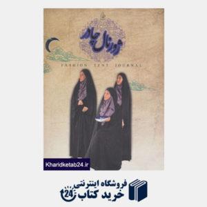 کتاب ژورنال چادر (رمضان 91)