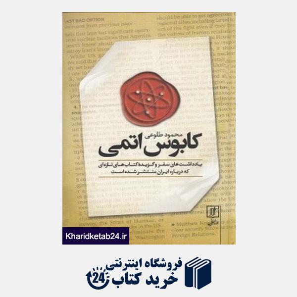 کتاب کابوس اتمی