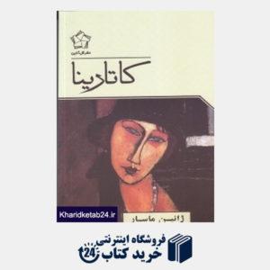 کتاب کاترینا (گل آذین)