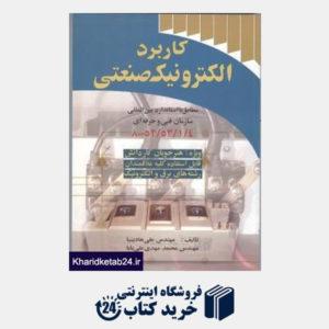 کتاب کاربرد الکترونیک صنعتی