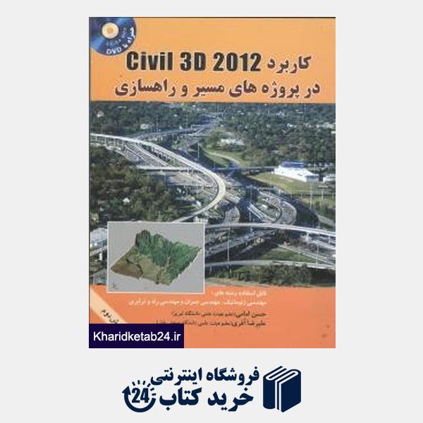 کتاب کاربرد Civil 3D 2012 در پروژه های مسیر و راه سازی
