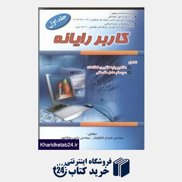 کتاب کاربر رایانه ج1 مفاهیم پایه فناوری اطلاعات . سیستم عامل مقدماتی
