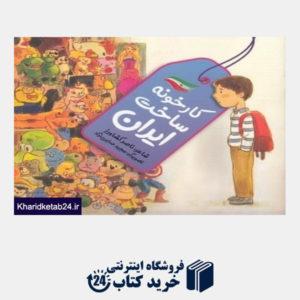 کتاب کارخونه ساخت ایران (تصویرگر مجید صابری نژاد)