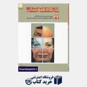 کتاب کارگاه فتوشاپ (22 پروژه کاربردی برای افزایش خلاقیت گرافیکی و تسلط نرم افزاری کاربران)