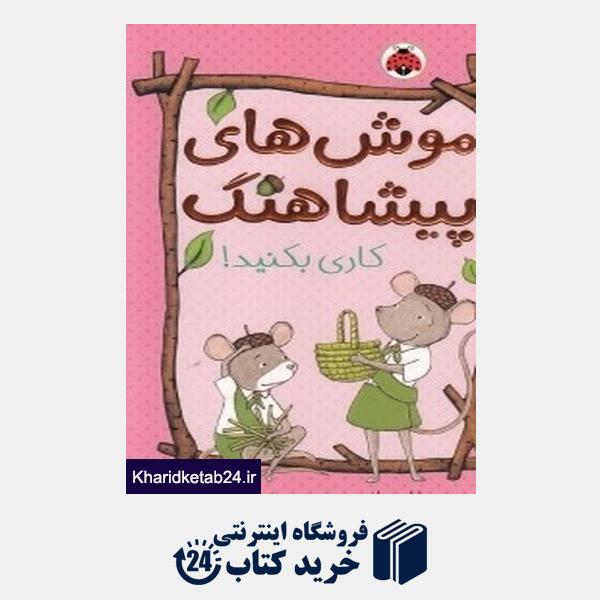 کتاب کاری بکنید (موشهای پیشاهنگ)