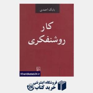 کتاب کار روشن فکری