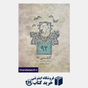 کتاب کاشی 92 (داستان ابوالحسن صبا)
