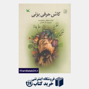 کتاب کاش حرفی بزنی (تصویرگر نیاز کاشانی)