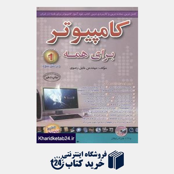 کتاب کامپیوتر برای همه 1(با CD)