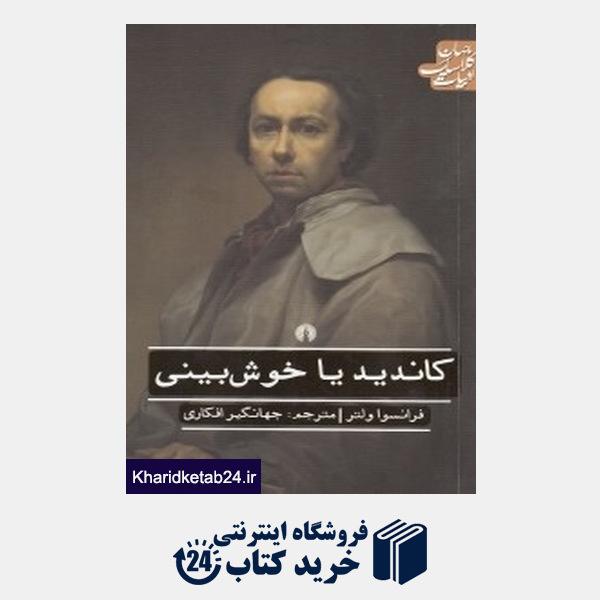 کتاب کاندید یا خوش بینی (جهان کلاسیک ادبیات)