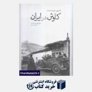کتاب کاوش در ایران (عکس های اریش اف اشمیت)
