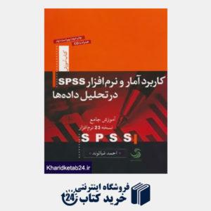 کتاب کتاب آموزش 7 (کاربرد آمار و نرم افزار اس.پی.اس.اس در تحلیل داده ها)