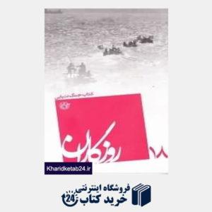 کتاب کتاب جنگ دریایی (روزگاران 18)