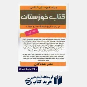 کتاب کتاب خوزستان 1