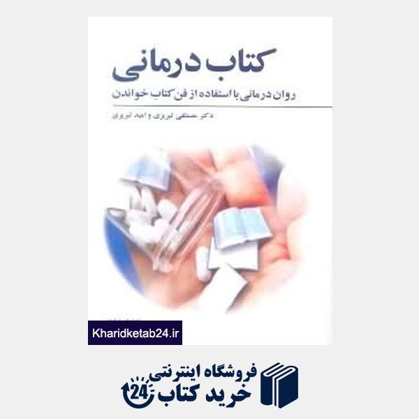کتاب کتاب درمانی