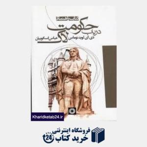 کتاب کتاب راهنمای در باب حکومت لاک