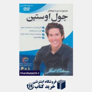 کتاب کتاب سخنگو مجموعه ویدئوهای جول اوستین (باقاب)