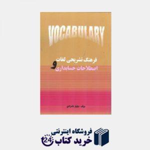 کتاب فرهنگ تشریحی لغات و اصطلاحات حسابداری