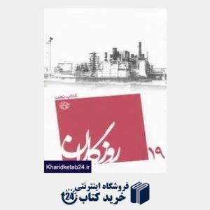 کتاب کتاب نفت (روزگاران 19)