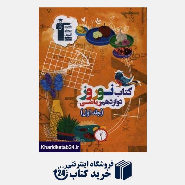 کتاب کتاب نوروز دوازدهم ریاضی