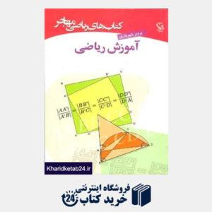 کتاب کتاب های ریاضی (آموزش ریاضی)