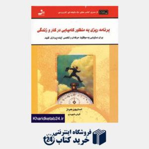 کتاب کتاب های 50 دقیقه ای کاربردی (برنامه ریزی به منظور کامیابی در کار و زندگی)