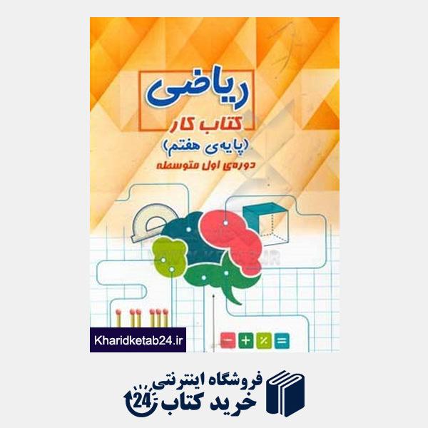 کتاب کتاب کار ریاضی پایه ی هفتم دوره ی اول متوسطه