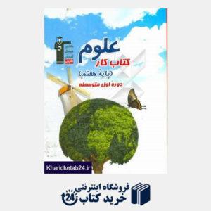 کتاب کتاب کار علوم اول متوسطه ی اول (پایه ی هفتم)