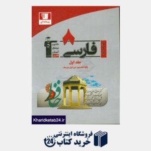 کتاب کتاب کار فارسی پایه هشتم دوره اول ( 2 جلدی)