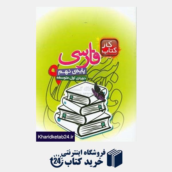 کتاب کتاب کار فارسی پایه ی نهم (دوره ی اول متوسطه)
