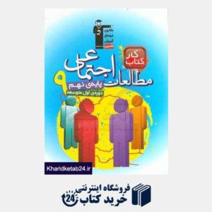 کتاب کتاب کار مطالعات اجتماعی پایه ی نهم (دوره ی اول متوسطه)