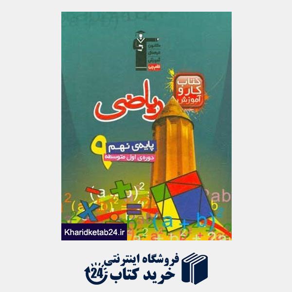 کتاب کتاب کار و آموزش ریاضی پایه ی نهم (دوره ی اول متوسطه)
