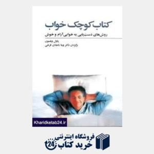کتاب کتاب کوچک خواب