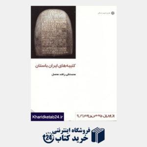 کتاب کتیبه های ایران باستان (از ایران چه می دانم 9)