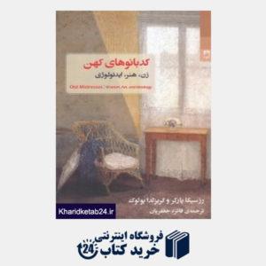 کتاب کدبانوهای کهن (زن هنر ایدئولوژی)
