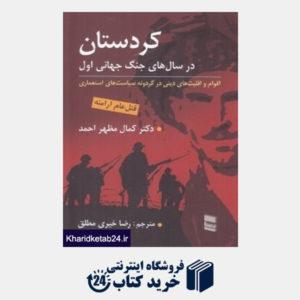 کتاب کردستان در سال های جنگ جهانی اول (اقوام و اقلیت های دینی در گردونه سیاست های استعماری) (قتل عام ارامنه)