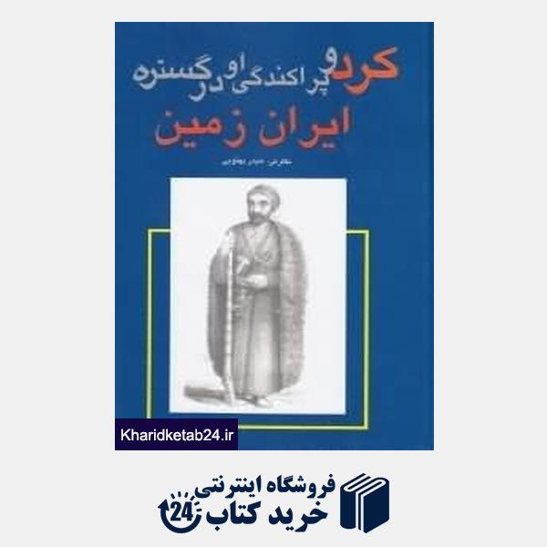 کتاب کرد و پراکندگی او در گستره ایران زمین
