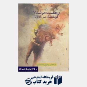 کتاب کرمانشاه (رخصت مرشد 7) (قصه های پهلوانی 7)