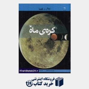 کتاب کره ماه (کاوش در فضا)
