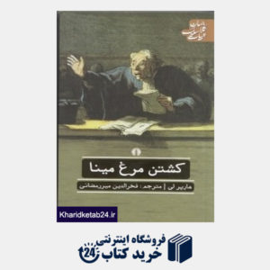 کتاب کشتن مرغ مینا (ادبیات کلاسیک جهان) (علمی و فرهنگی)