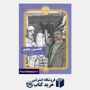 کتاب کلکسیون پهلوی (روزهای انقلاب) (تصویرگر سعید خالقی)
