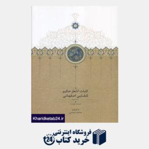 کتاب کلیات اشعار حکیم شفایی اصفهانی 2 (2 جلدی) (غزلیات هزلیات)