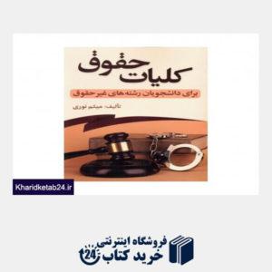 کتاب کلیات حقوق برای دانشجویان رشته های غیر حقوق