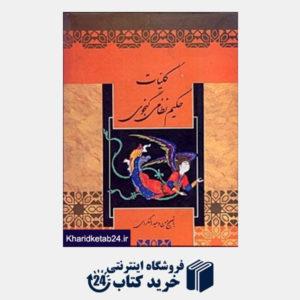 کتاب کلیات حکیم نظامی گنجوی باقاب