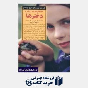 کتاب کلیدهای شناخت و رفتار با دخترها