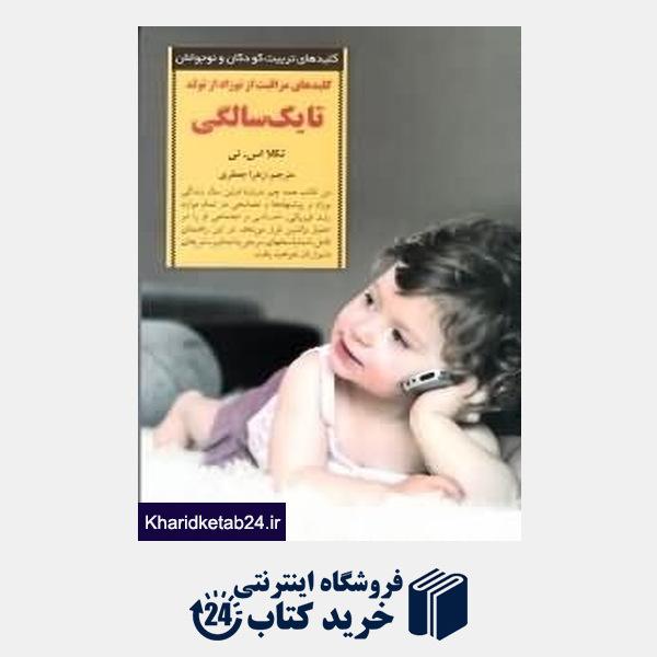 کتاب کلیدهای مراقبت از نوزاد از تولد تا یکسالگی