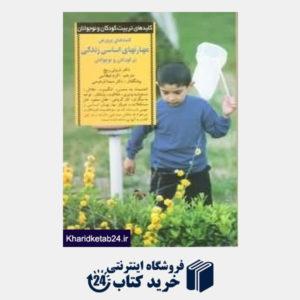کتاب کلیدهای پرورش مهارت های اساسی زندگی در کودکان و نوجوانان