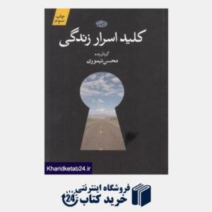 کتاب کلید اسرار زندگی