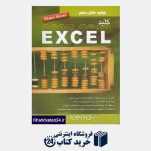 کتاب کلید اکسل 2007 و 2010