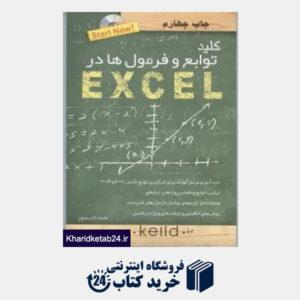 کتاب کلید توابع و فرمول ها در Excel (مجموعه کتاب های کاربردی کلید باCD)